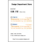 エフスの作品発表:名刺の作成と印刷:シンプル_2店舗