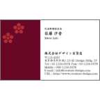 cwkの作品発表:名刺の作成と印刷:和風_梅