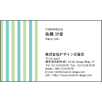 cwkの作品発表:名刺の作成と印刷:縦縞_緑