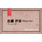 クロノの作品発表:名刺の作成と印刷:シンプル_ブラウン1