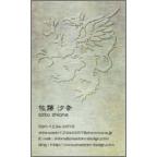 スイの作品発表:名刺の作成と印刷:ドラゴンレリーフ