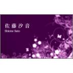 スイの作品発表:名刺の作成と印刷:夢幻