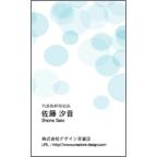 スイの作品発表:名刺の作成と印刷:UTAKATA2