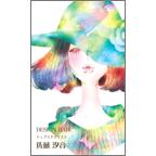 ワタナベの作品発表:名刺の作成と印刷:虹色のぼうし