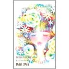 ワタナベの作品発表:名刺の作成と印刷:ときめき