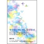 ワタナベの作品発表:はがき作成とDM印刷:冬の日