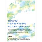 ワタナベの作品発表:はがき作成とDM印刷:すみわたる