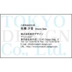 BizCardStockの作品発表:名刺の作成と印刷:モード_スカイ_2