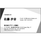 BizCardStockの作品発表:名刺の作成と印刷:斜め_モノクロ_2