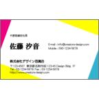 BizCardStockの作品発表:名刺の作成と印刷:斜め_ビビット_1