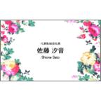 まるの作品発表:名刺の作成と印刷:花_1