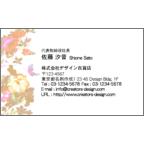 まるの作品発表:名刺の作成と印刷:花_2