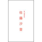 まるの作品発表:名刺の作成と印刷:文字_1