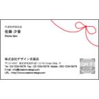 まるの作品発表:名刺の作成と印刷:イラスト_リボン