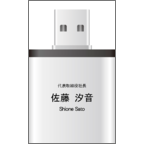 フリの作品発表:名刺の作成と印刷:USB Memory-W