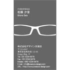 フリの作品発表:名刺の作成と印刷:メガネ Gray