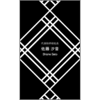 フリの作品発表:名刺の作成と印刷:モダン