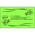フォーヴァの作品発表:名刺の作成と印刷:シンプル・クローバー1