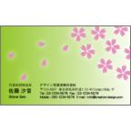 フォーヴァの作品発表:名刺の作成と印刷:和風・桜1