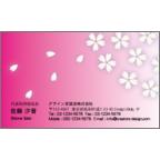 フォーヴァの作品発表:名刺の作成と印刷:和風・桜2