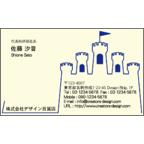 フォーヴァの作品発表:名刺の作成と印刷:シンプル・キャッスル2