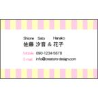 copperiの作品発表:名刺の作成と印刷:ストライプ_pi×ye