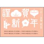 copperiの作品発表:はがき作成とDM印刷:年賀1_pk