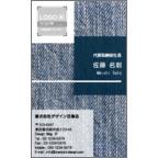 mise.デザインスタジオの作品発表:名刺の作成と印刷:Denim-B-BLUE