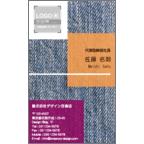 mise.デザインスタジオの作品発表:名刺の作成と印刷:Denim-B-COLOR