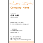 mise.デザインスタジオの作品発表:名刺の作成と印刷:Breeze-Orange