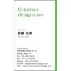 mise.デザインスタジオの作品発表:名刺の作成と印刷:シンプルラインGreen