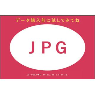 TOKUKOのロイヤリティーフリー素材:テスト画像JPG:GIF・JPEG