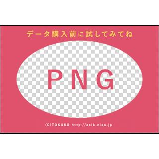 TOKUKOのロイヤリティーフリー素材:テスト画像PNG:その他