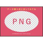 TOKUKOの作品発表:その他:テスト画像PNG