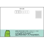 はがき・DM・ポストカードの作成:暑中見舞い(バスカエル)