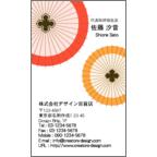 きっしーの作品発表:名刺の作成と印刷:和モダン_番傘_1