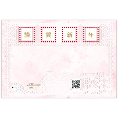 はがき・DM・ポストカードの作成と印刷:年賀状迷路令和二年ネズミA