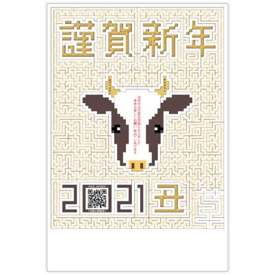 はがき・DM・ポストカードの作成と印刷:2021年賀状牛迷路◆茶