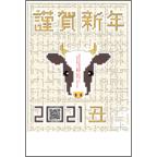 むるかの作品発表:はがき作成とDM印刷:2021年賀状牛迷路◆茶