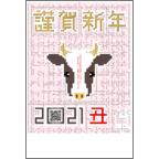むるかの作品発表:はがき作成とDM印刷:2021年賀状牛迷路◆赤
