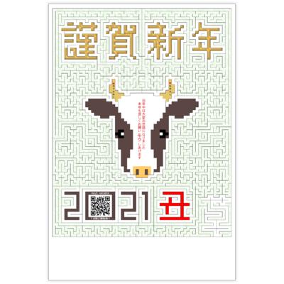 はがき・DM・ポストカードの作成と印刷:2021年賀状牛迷路◆緑