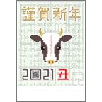 むるかの作品発表:はがき作成とDM印刷:2021年賀状牛迷路◆緑