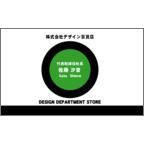 長谷川いちこの作品発表:名刺の作成と印刷:名刺