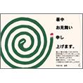 季節_線香_1で暑中見舞い、DM/ポストカードを作る