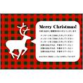 動物_トナカイ_7でクリスマスカード、DM/ポストカードを作る